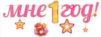 Гирлянда-буквы Мне 1 Год! (медвежонок и звездочки), розовый, 290 см