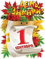 Плакат фигурный День Знаний! Лист календаря, А2