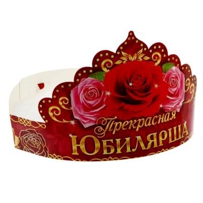 """Набор для поздравления """"Прекрасной Юбилярши"""""""