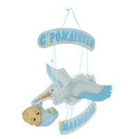 """Гирлянда объемная """"С рождением малыша!"""""""