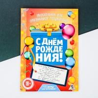 """Игра-поздравление взрослая """"С днем рождения!"""", коробка с подарком"""