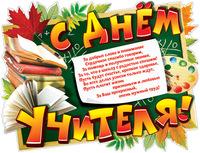 """Плакат """"С Днем Учителя!"""" №2"""