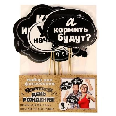 """Набор фотобутафории """"День рождения"""""""