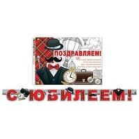 "Гирлянда ""С Юбилеем!"", мужская+плакат"