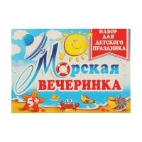 """Набор для проведения детского праздника """"Морская вечеринка"""""""