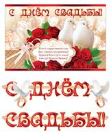 """Гирлянда и плакат """"С Днем Свадьбы!"""""""
