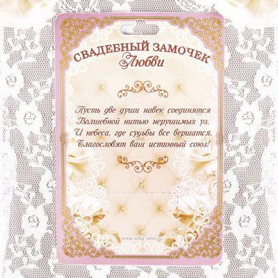 """Свадебный замок """"Совет да любовь"""""""
