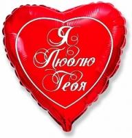 """Шар Фольгированный Сердце """"Я тебя люблю"""" на русском языке (18?/46 см)"""