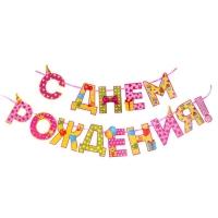 """Гирлянда на ленте «С Днём Рождения!"""", девочке, дл. 250 см"""