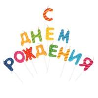 """Набор свечей """" С днем рождения"""", (кр, син, жел.), 14.5 х 17.5 см"""