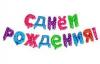 """Шар фольгированный 17"""" """"С днём рождения"""", заглавные буквы, цвет рознацветный"""