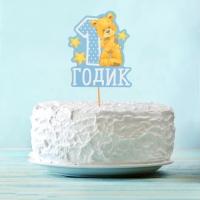"""Топпер в торт с пожеланием """"1 годик"""", малыш"""