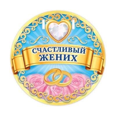 """Набор для проведения свадебного выкупа """"Вместе навсегда"""""""