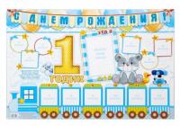 """Плакат """"1 годик"""" голубой"""