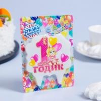 """Свеча для торта цифра «1 годик, девочка» """"1"""" розовая"""