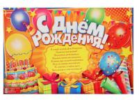"""Плакат """"С Днем Рождения"""", шары, торт, 60х40 см"""