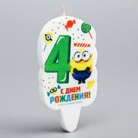Свеча в торт цифра 4, Гадкий Я, 5 х 8,5 см