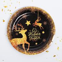 Тарелка бумажная «С Новым годом», золотые олени, 18 см