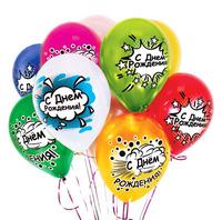 """Воздушный шар """"С днем рождением!"""", цветные 12"""""""