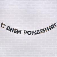 """Гирлянда """"С днем Рождения"""", мужская"""