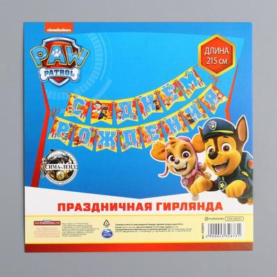 """Гирлянда на ленте """"С Днем рождения!"""", команда, Щенячий патруль, дл. 215 см"""