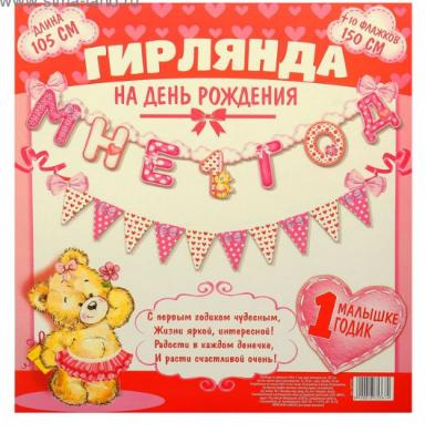 "Гирлянда ""Мне 1 год"" с флажками розовая"