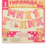 """Гирлянда """"Мне 1 годик"""" розовая"""
