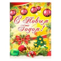 """Плакат """"С Новым Годом!"""" новогодние игрушки, А2"""