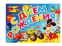 """Плакат """"С Днем рождения!"""", машины, пес-супергерой, 69,1x49,9 см"""