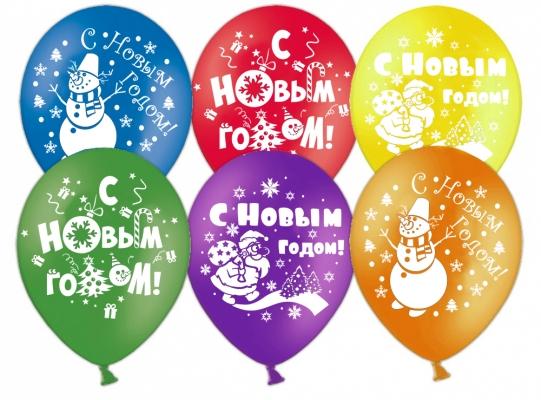 """Воздушный шар  """"С Новым годом"""", Ассорти (12''/30 см)"""