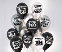 """Воздушный шар """"Оскорбительный"""", бело-черные шары"""