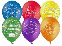 """Воздушные шары 12""""""""С Днем рождения!"""" (торт), Ассорти, пастель"""