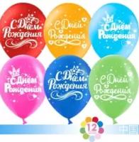 """Воздушные шарики 12"""" """"С Днем рождения"""" (звездопад и короны)"""