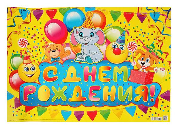 с днем рождения плакат фото