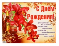 "Плакат ""С Днём Рождения"" А2"