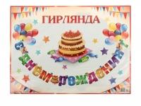 """Гирлянда """"С Днем рождения!"""" торт"""