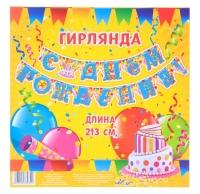 """Гирлянда """"С днем рождения"""" голубая (210 см)"""