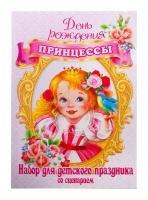 """Набор для проведения дня рождения """"День рождения принцессы"""""""