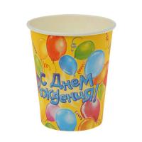 """Стакан бумажный """"С Днём Рождения! Воздушные шары"""", 250 мл"""