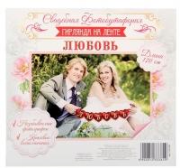 "Гирлянда на ленте ""Любовь"""