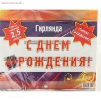 """Гирлянда """"С Днем Рождением!"""" 250 см. автомобиль"""