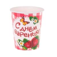 """Набор бумажных стаканов """"С Днем Варенья!"""", 225 мл (6 шт.)"""