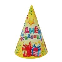 """Колпак бумажный """"С Днем Рождения"""" серпантин и подарки"""
