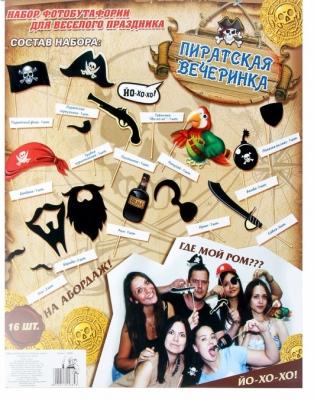 """Набор фотобутафории """"Пиратская вечеринка"""", 16 предметов"""