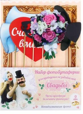 """Набор фотобутафории """"Свадебный"""", 9 предметов"""