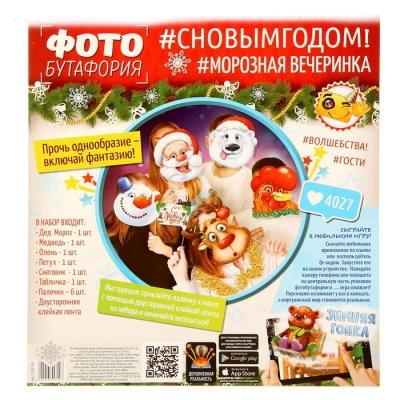 "Фотобутафория маски ""Новогодняя Компания"", 19,5 х 21 см"