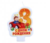 """Свеча в торт цифра 3 для мальчиков """"С днем рождения!"""", 6 х 8 см"""