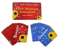 """Игра вопрос-ответ """"Для веселой компании"""" (набор 20 карточек)"""