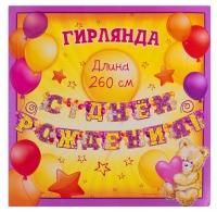 """Гирлянда """"С Днем рождения!"""" медведики"""