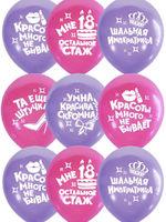 """Воздушный шарик  """"Для Истинной Леди"""", 12"""" розовый, фиолетовый"""